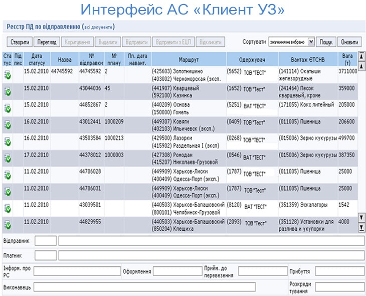 Интерфейс АС «Клиент УЗ»