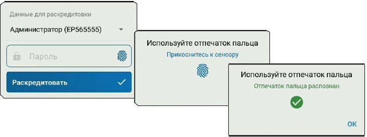 Раскредитация вагонов по отпечатку пальцев