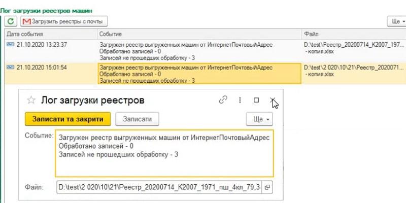 Окно системного журнала в модуле обработки реестров ТТН