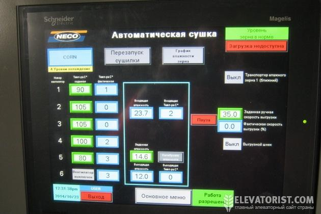 elevatorist.com/storage/agrotrade/komp.jpg