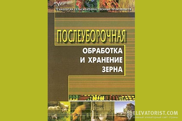 http://elevatorist.com/storage/books/obrabotka1.jpg