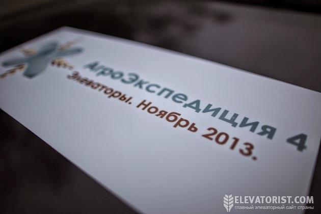 Яркие моменты АгроЭкспедиции 2013
