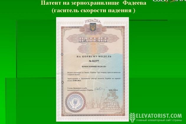 http://elevatorist.com/storage/fadeev/patent4.jpg