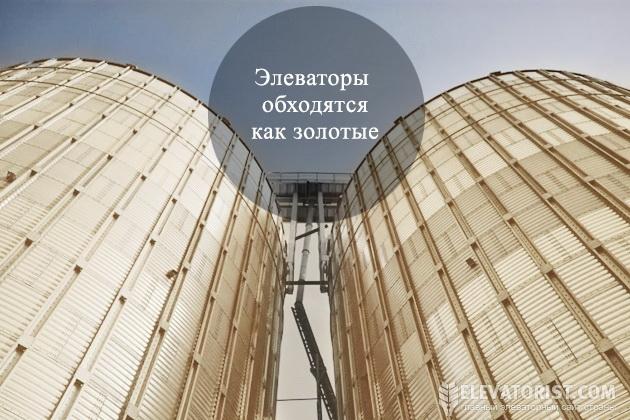 http://elevatorist.com/storage/fermeri/dorogoi-elevator.jpg