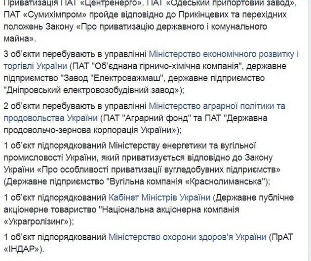 Скрин с ФБ Виталия Трубарова